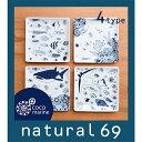 【波佐見焼】【natural69】【cocomarine】【正角皿】ナチュラル69 結婚式の引き出物やギフトに! 食器 おしゃれ 内祝…