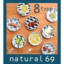 【波佐見焼】【natural69】【cocomarine×Janke】【豆皿】ナチュラル69 結婚式の引き出物やギフトに! 食器 おしゃれ …