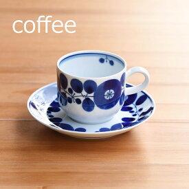 【白山陶器】【波佐見焼】【ブルーム】【コーヒーカップ&ソーサー】ナチュラル69 結婚式の引き出物やギフトに! 食器 おしゃれ 内祝い ブルーム コーヒーカップ&ソーサー 北欧 食器 カップ&ソーサー