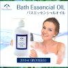 ナチュラルバランスバスエッセンシャルオイル入浴剤【naturalbalance/ナチュラルバランス】