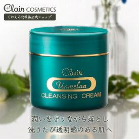 毛穴 クレンジングクリーム 低刺激 洗顔 毛穴 植物性 自然派化粧品 保湿 くれえる くれえる化粧品 植物エキス 乾燥 クレンジング