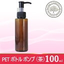 Brown pump 100ml