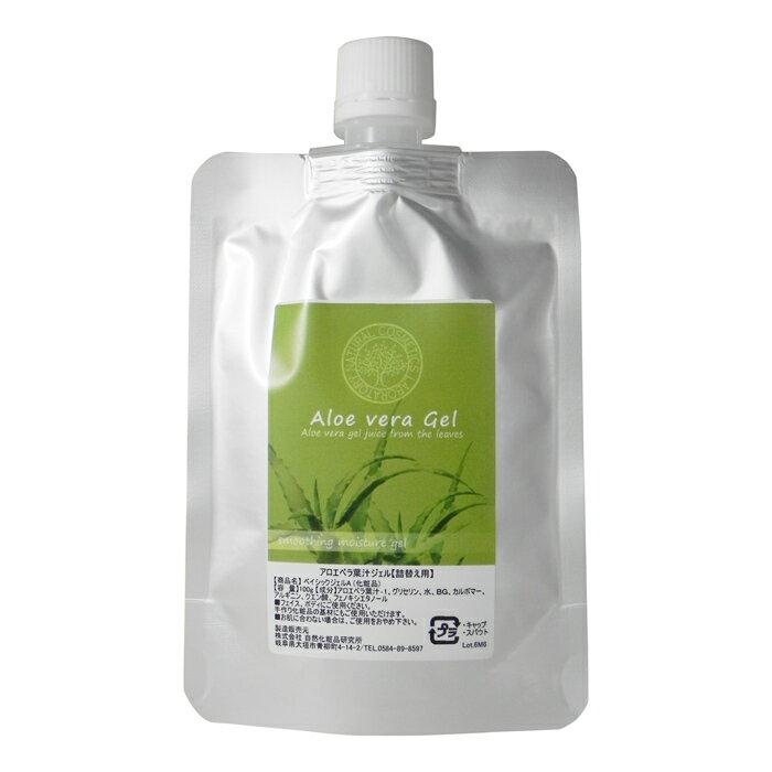 スキンケア アロエベラ 葉汁 ジェル 100g 詰め替え用 アロエベラ葉汁 オールインワンジェル モイスチャー ゲル ボディケア 保湿 アロエベラジェル