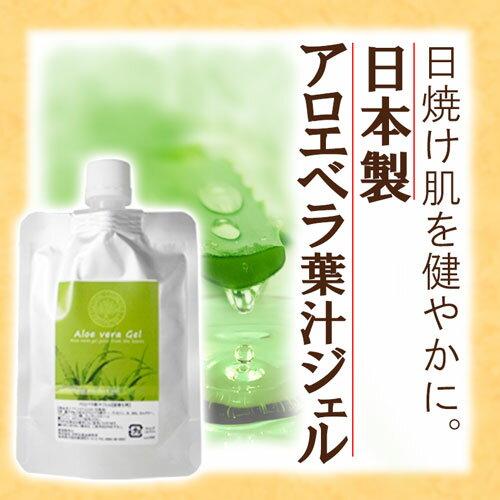 アロエベラ葉汁ジェル 100g 詰替え用