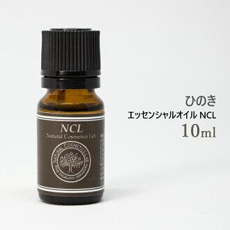 精油NCL檜木10ml