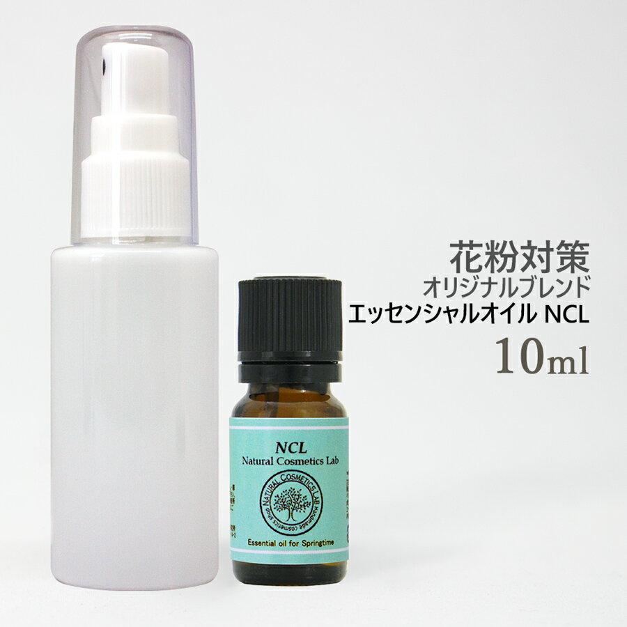 花粉 スプレー 花粉対策オリジナルブレンドオイル 10ml エッセンシャルオイルNCL シリーズ