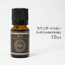 エッセンシャルオイル NCL ラベンダートゥルー 10ml [ 自然化粧品研究所 アロマオイル アロマ 精油 ]ポスト投函可