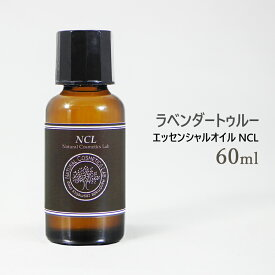 エッセンシャルオイル NCL ラベンダートゥルー 60ml 業務用 [ 自然化粧品研究所 アロマオイル アロマ 精油 ]