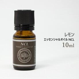 エッセンシャルオイル NCL レモン 10ml ポスト投函可