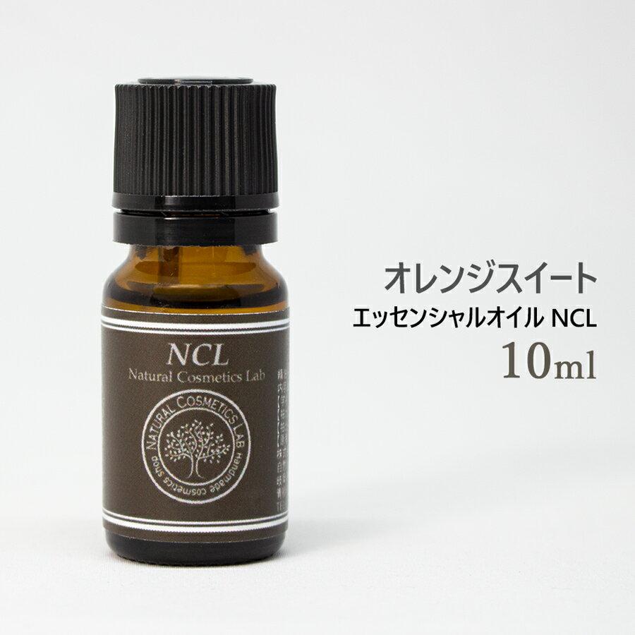 エッセンシャルオイル NCL オレンジスイート 10ml