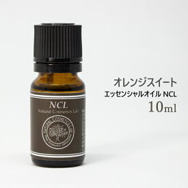 エッセンシャルオイル NCL オレンジスイート 10ml ポスト投函可