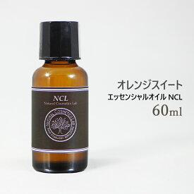 エッセンシャルオイル NCL オレンジスイート 60ml 業務用