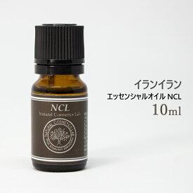 エッセンシャルオイル NCL イランイラン 10ml