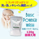 Powder-wash-120r-m
