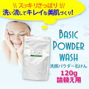 Powder wash 120rn m