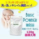 Powder wash 120rn m