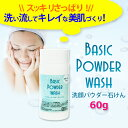 Powder wash 60 m