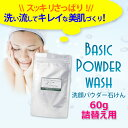 Powder wash 60r m