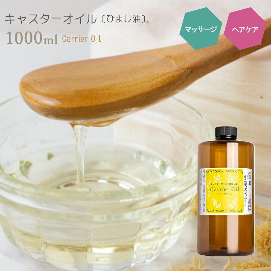 キャスターオイル (精製ひまし油) 1000ml 遮光プラボトル入り