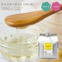 Castor-oil-1000r