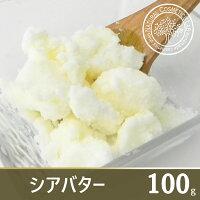固形シアバター100g