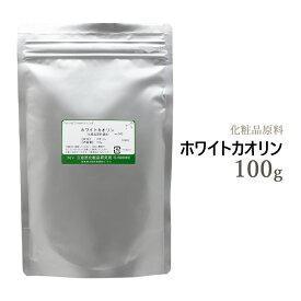 ホワイトカオリン 100g [ カオリン 自然化粧品研究所 手作りコスメ 手作り化粧品 ] ポスト投函可