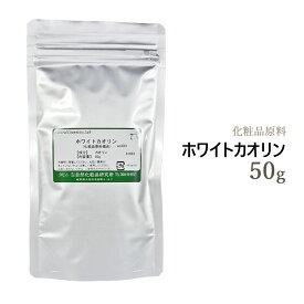 ホワイトカオリン 50g [ カオリン 自然化粧品研究所 手作りコスメ 手作り化粧品 ] ポスト投函可