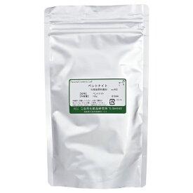 ベントナイト ( モンモリロナイト ) 100g [ 自然化粧品研究所 手作りコスメ 手作り化粧品 ] ポスト投函可
