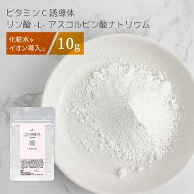 ビタミンC誘導体 リン酸-L-アスコルビン酸ナトリウム 10g [ パウダー 粉末 手作り化粧水 イオン導入 ビタミン 誘導体 手作り化粧品材料 手作りコスメ 自然化粧品研究所 ] ポスト投函可