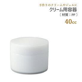 【最大P33倍★9/24 1:59まで】 クリーム用容器 材質PP 40cc