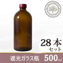 Glass bin 500x28 m