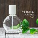 エナメルボトル ( マニキュア瓶 ) 16ml ポスト投函可