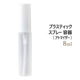 スプレーボトル プラスティック スプレー容器 ( アトマイザー ) 8ml ポスト投函可