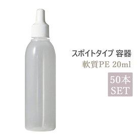 スポイトタイプ 容器 軟質PE 20ml 50本セット