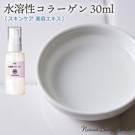 水溶性コラーゲン 30ml [ 美容液 スキンケア 保湿 化粧品 ハリ 乾燥 ローション 化粧水 クリーム 乳液 パック ] ポスト投函可