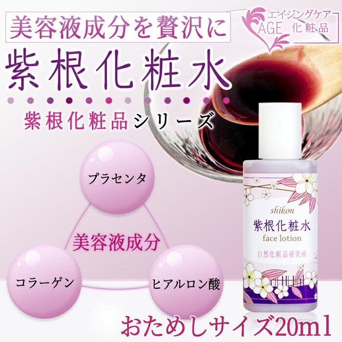 紫根化粧水 (シコン化粧水) 20ml お試し用