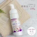 Sikon-awa-soap-btl70