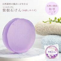 紫根石けんお試しサイズ