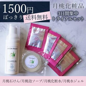 月桃子化妝品試驗安排嘗試安排試驗