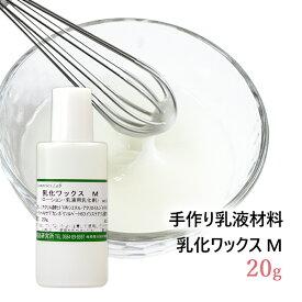 乳化ワックス M 20g [ 自然化粧品研究所 乳液 ローション 手作りコスメ 手作り化粧品 ]