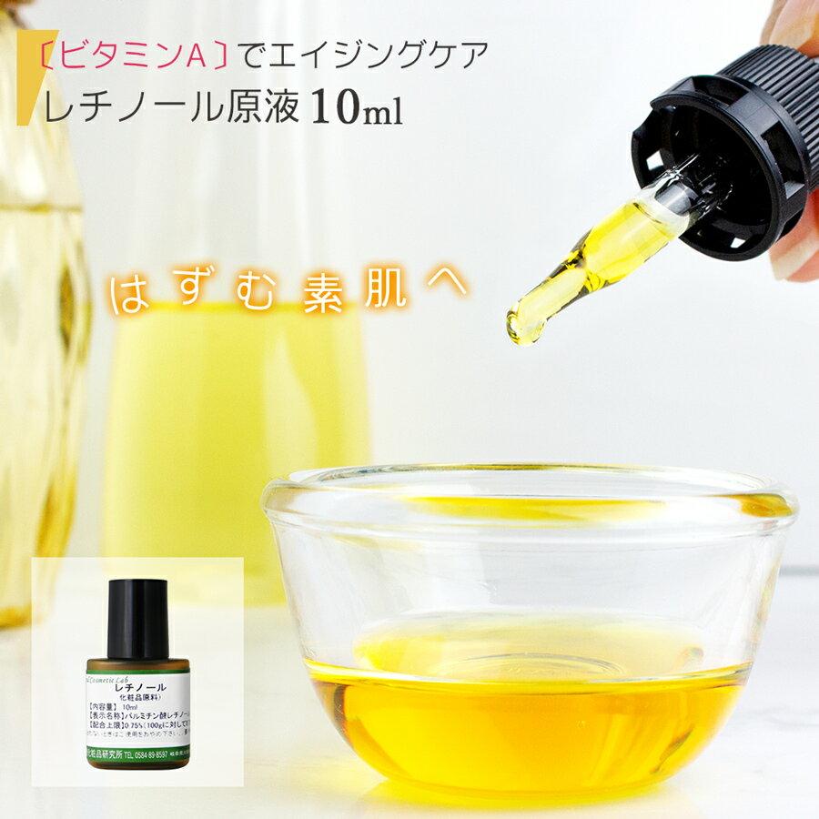 レチノール (原液) 10ml 【ビタミンA スキンケア 目元 たるみ 保湿 エイジングケア】