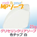 グリセリン クリアソープ (MPソープ) 色チップ 白 25g