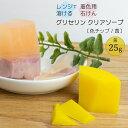 夏休み 自由研究 キット グリセリンクリアソープ MPソープ 色チップ 黄 25g [ グリセリンソープ 手作り石けん ハンド…