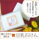 Soy-milk-soap-m-700x