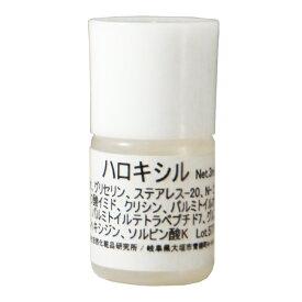 ハロキシル 3ml [ 目元 アイクリーム 目のクマ 美容液 ]ポスト投函可