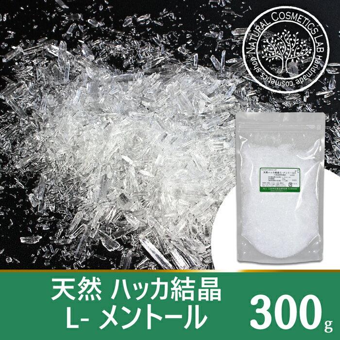 ハッカ結晶 天然 L-メントール メントールクリスタル 300g ハッカ油 ハッカ 結晶 メントール