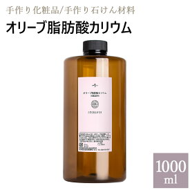オリーブ脂肪酸カリウム 1000ml [ 自然化粧品研究所 液体石けん素地 手作りコスメ 手作り化粧品 ]