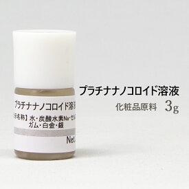 プラチナナノコロイド溶液 3g