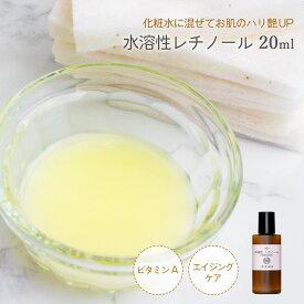 エイジングケア 水溶性 レチノール 20ml ビタミンA スキンケア 手作り化粧水 目元 たるみ 保湿 ハリ ツヤのある肌に ポスト投函可