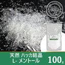 天然 ハッカ結晶 L-メントール 100g(メントールクリスタル)【メール便選択可】